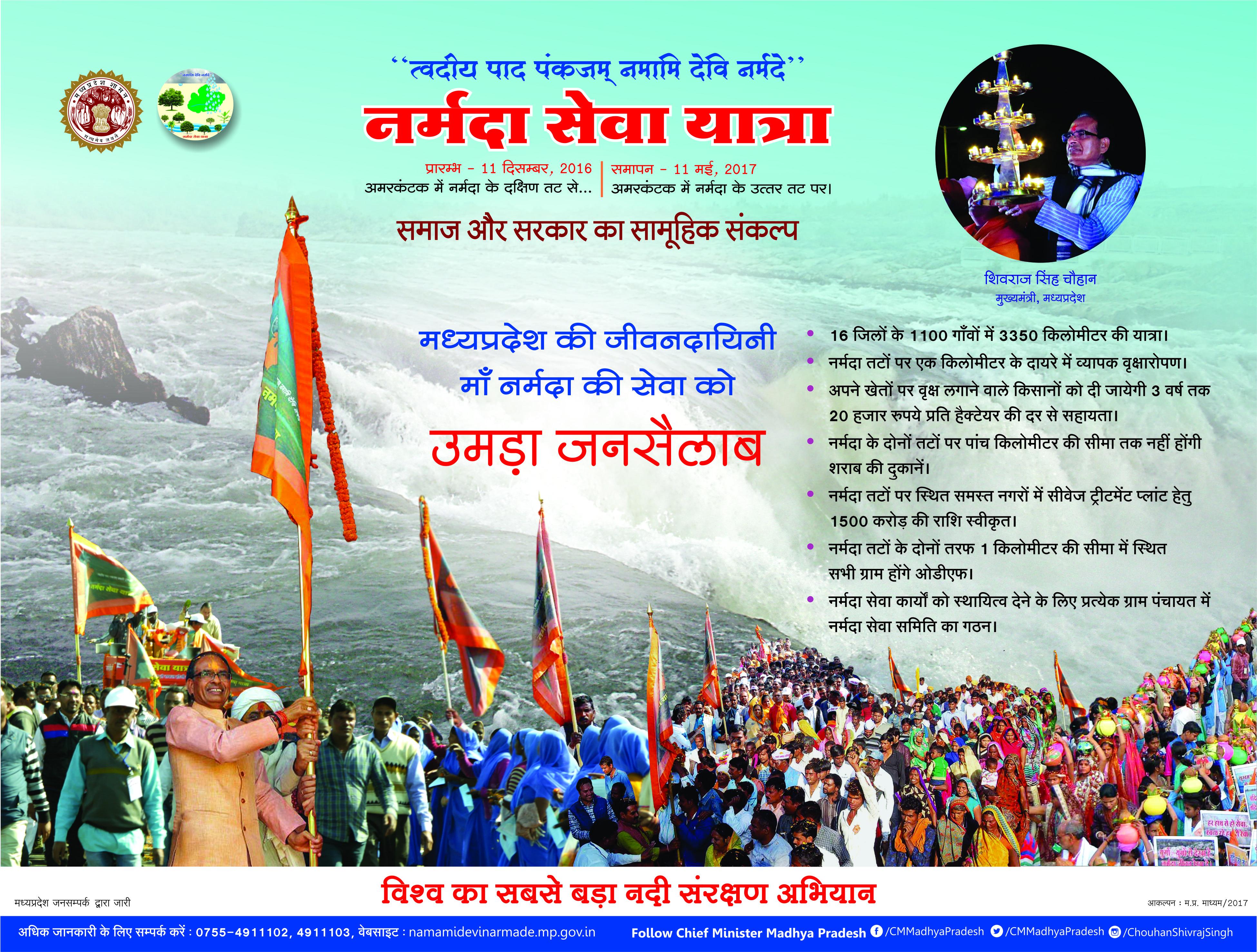 Narmada-Jan-Selab